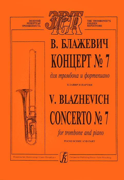 В. Блажевич В. Блажевич.Концерт №7 для тромбона и фортепиано. Клавир и партия концерт камерного оркестра прима