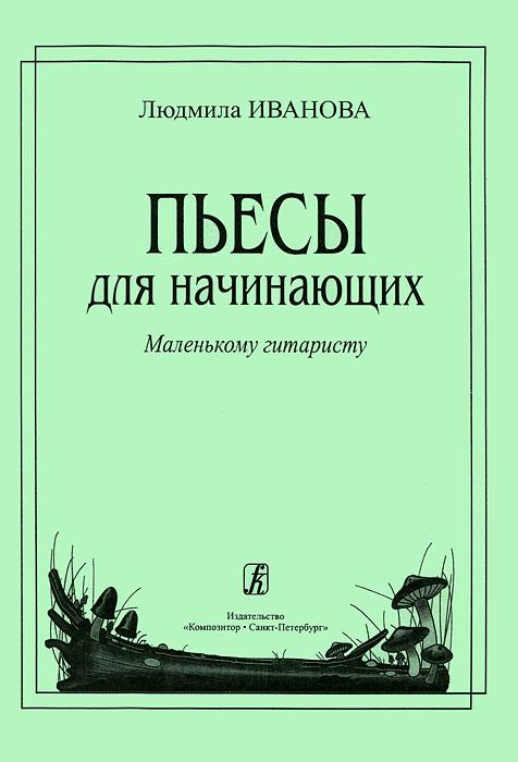 Людмила Иванова Людмила Иванова. Пьесы для начинающих