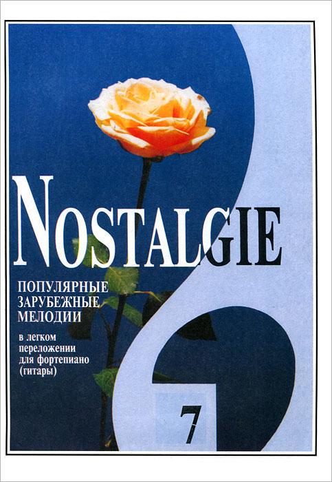 Nostalgie. Популярные зарубежные мелодии в легком переложении для фортепиано (гитары). Выпуск 7 abba легкое переложение для фортепиано гитары