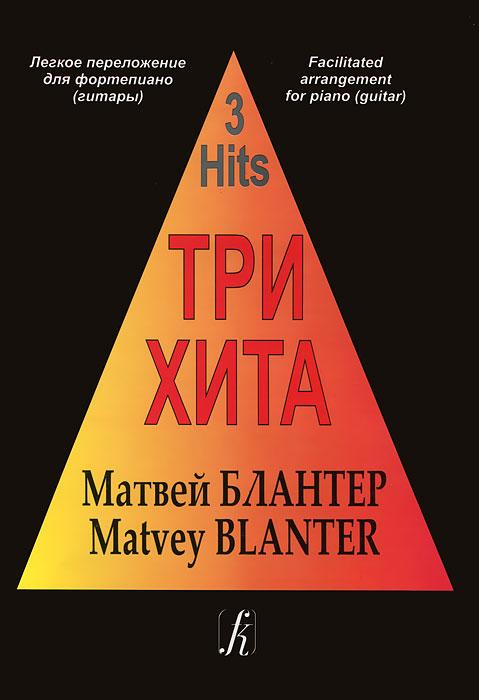 Матвей Блантер Матвей Блантер. Три хита. Легкое переложение для фортепиано (гитары)