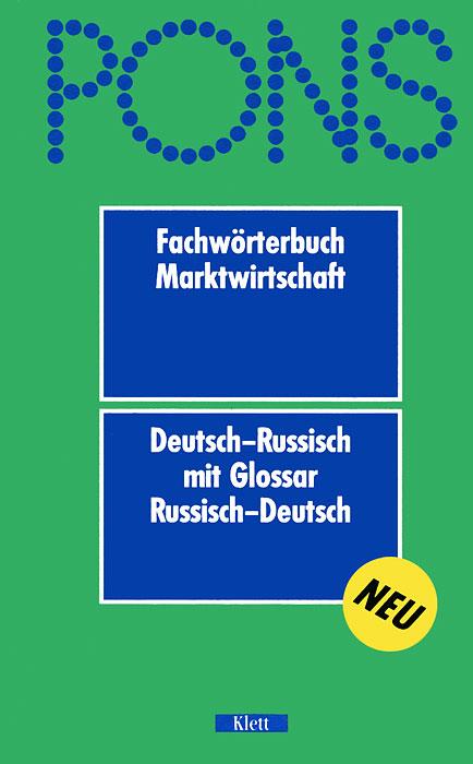 Fachworterbuch Marktwirtschaft Deutsch-Russisch mit Glossar Russisch-Deutsch