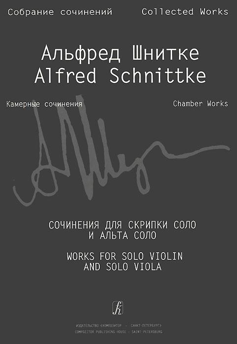 Альфред Шнитке Альфред Шнитке. Камерные сочинения. Сочинения для скрипки соло и альта соло