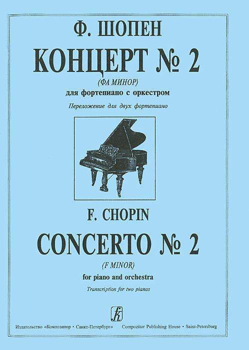 Ф. Шопен Ф. Шопен. Концерт №2 (фа минор). Для фортепиано с оркестром. переложение для двух фортепиано яков гельфанд ф шопен 24 прелюдии для фортепиано