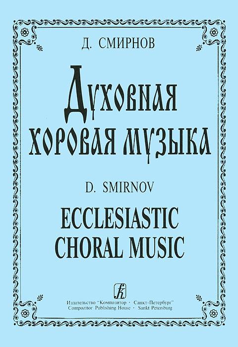Д. Смирнов Д. Смирнов. Духовная хоровая музыка