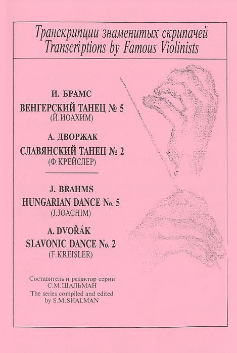 И. Брамс, А. Дворжак И. Брамс. Венгерский танец №5. А. Дворжак. Славянский танец №2 купить славянский пояс