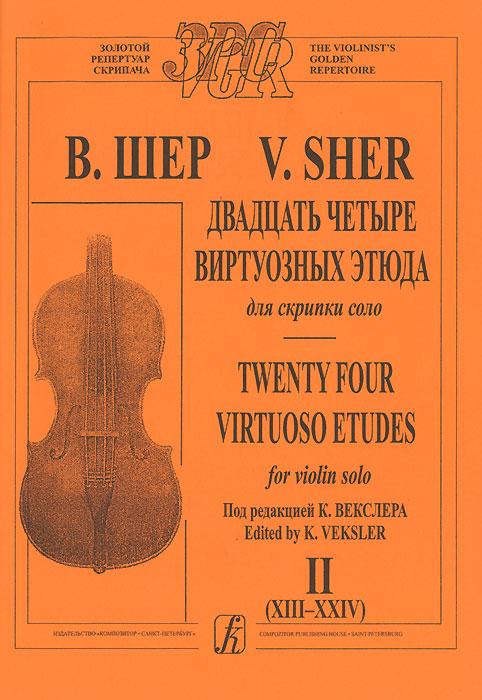 цены  В. Шер В. Шер. Двадцать четыре виртуозных этюда для скрипки соло. Тетрадь 2