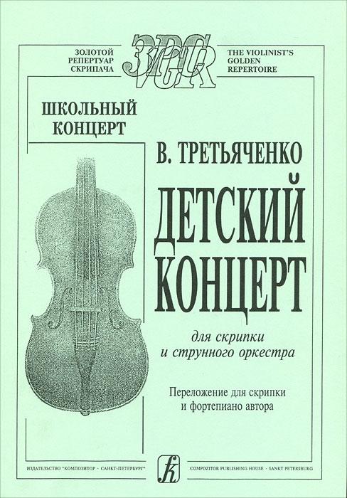 В. Третьяченко Школьный концерт. Детский концерт для скрипки и струнного оркестра концерт камерного оркестра прима