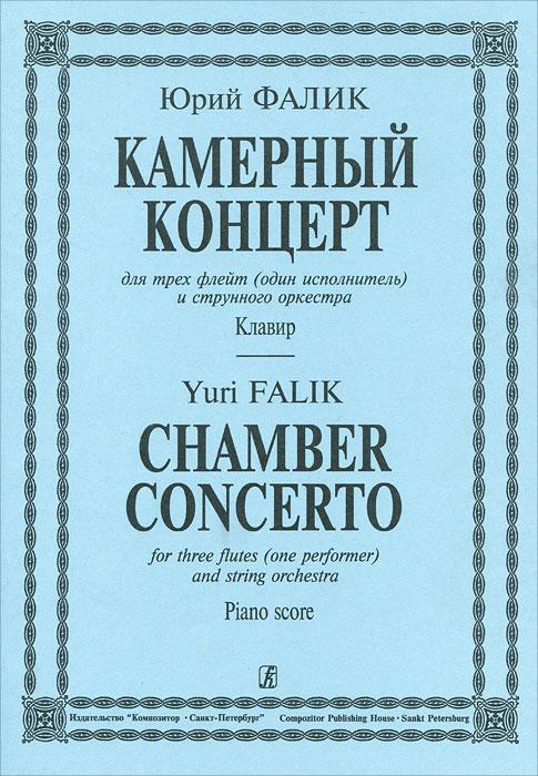 Юрий Фалик Юрий Фалик. Камерный концерт для трех флейт (один исполнитель) и струнного оркестра. Клавир концерт камерного оркестра прима