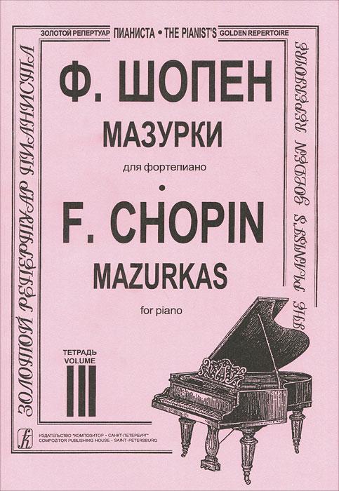 Ф. Шопен Ф. Шопен. Мазурки для фортепиано. Тетрадь 3 ф шопен ф шопен вальсы для фортепиано тетрадь 2 f chopin waltzes for piano volume 2
