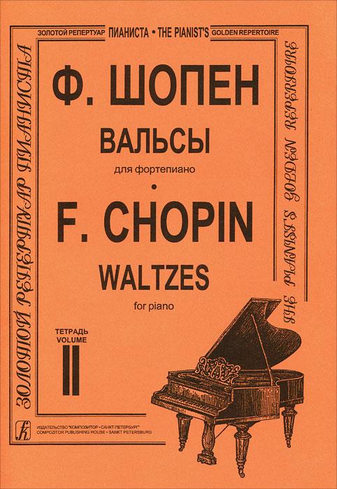Ф. Шопен Ф. Шопен. Вальсы для фортепиано. Тетрадь 2 ф шопен ф шопен вальсы для фортепиано тетрадь 2 f chopin waltzes for piano volume 2