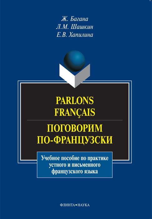 Parlons francais / Поговорим по-французски