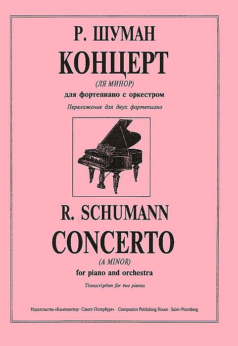Р. Шуман Р. Шуман. Концерт (ля минор). Для фортепиано с оркестром. Переложение для двух фортепиано abba легкое переложение для фортепиано гитары