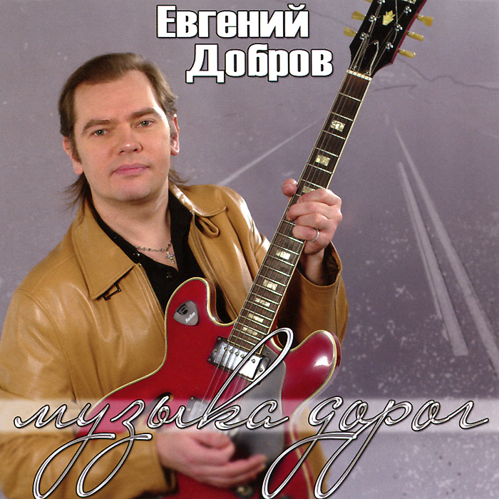 Евгений Добров. Музыка дорог