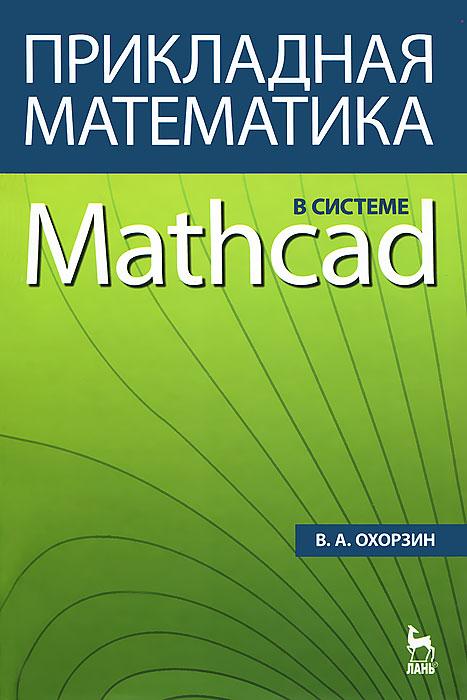В. А. Охорзин Прикладная математика в системе Mathcad рюкзак deuter giga цвет коричневый фиолетовый 28 л