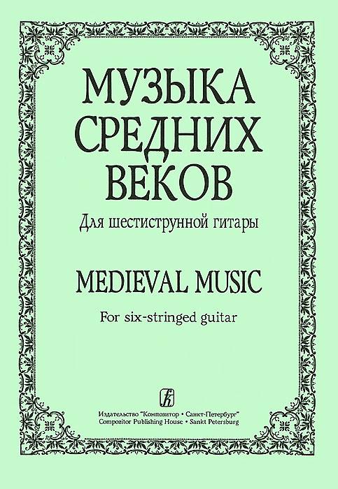 Музыка средних веков. Для шестиструнной гитары александр яснев александр яснев неутраченные иллюзии четыре пьесы для шестиструнной гитары