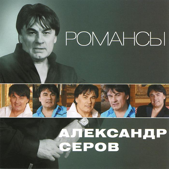 Александр Серов. Романсы