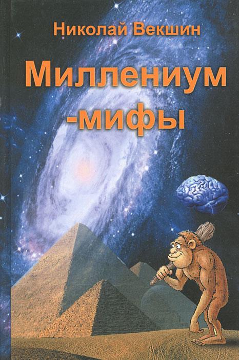 Николай Векшин Миллениум-мифы николай векшин небесная канцелярия сборник