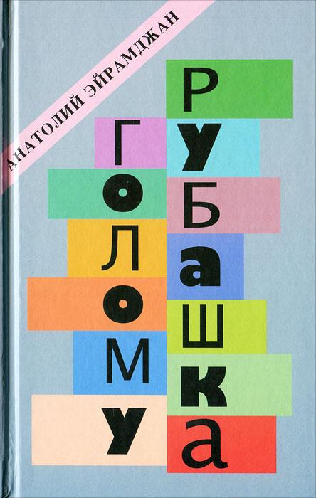 Анатолий Эйрамджан Голому рубашка авторский коллектив великие российские актеры