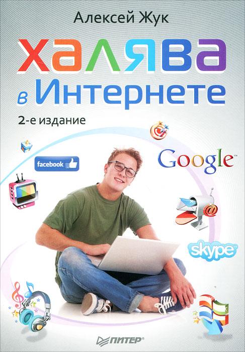Алексей Жук Халява в Интернете алексей гладкий халява в интернете