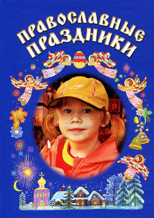 Православные праздники книги православные заказать