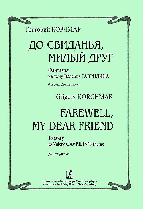 Григорий Корчмар Григорий Корчмар. До свиданья, милый друг. Фантазия на тему Валерия Гаврилина для двух фортепиано григорий диков резчик