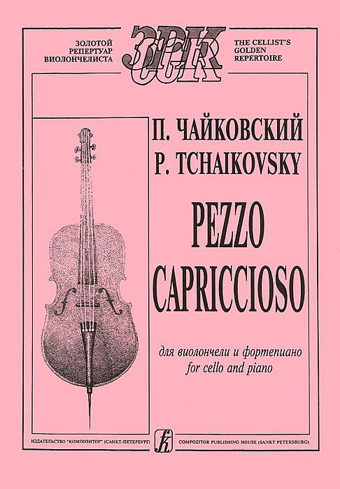 П. Чайковский П. Чайковский. Pezzo Capriccioso для виолончели и фортепиано pezzo куртка pplpp22708 074