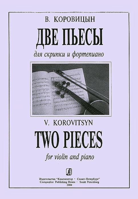 В. Коровицын В. Коровицын. Две пьесы для скрипки и фортепиано купить биоптрон в великом новгороде