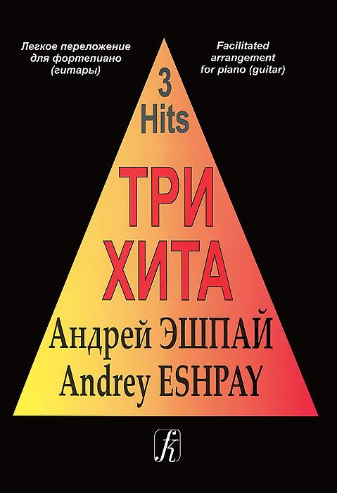 Андрей Эшпай Андрей Эшпай. Легкое переложение для фортепиано (гитары) abba легкое переложение для фортепиано гитары