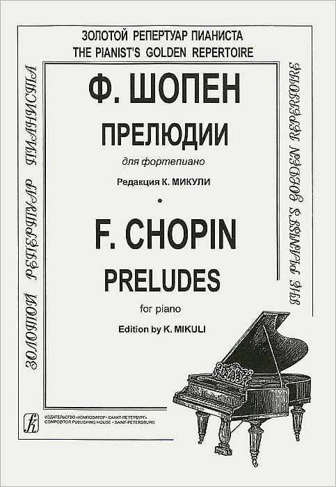 Ф. Шопен Ф. Шопен. Прелюдии для фортепиано голубев анатолий николаевич фридерик шопен гений фортепиано