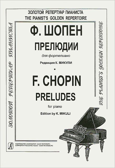 Ф. Шопен Ф. Шопен. Прелюдии для фортепиано ф шопен ф шопен вальсы для фортепиано тетрадь 2 f chopin waltzes for piano volume 2