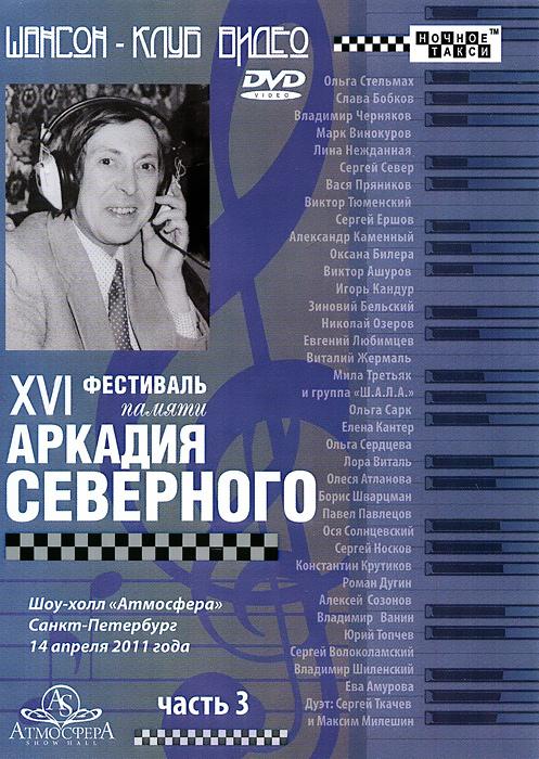 XVI Фестиваль памяти Аркадия Северного, часть 3 ноутбук packard bell easynote tg81ba c2kw