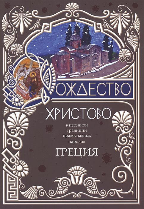 Рождество Христово в песенной традиции православных народов. Греция наталья матюхова новый год традиции народов мира