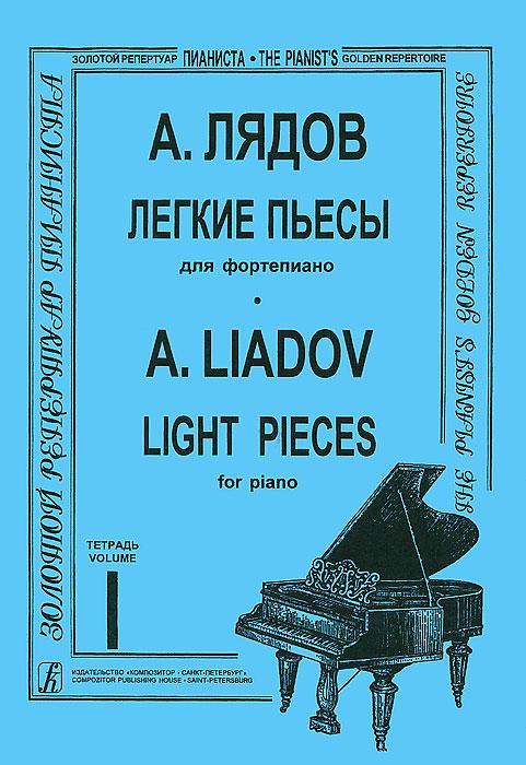 А. Лядов А. Лядов. Легкие пьесы для фортепиано. Тетрадь 1 а к лядов а к лядов три русские песни для восьми валторн
