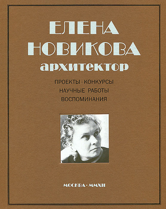 Елена Новикова. Архитектор. Татьяна Бархина
