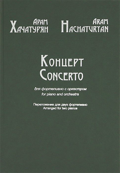 Арам Хачатурян Арам Хачатурян. Концерт для фортепиано с оркестром. Переложение для двух фортепиано эрнар ривера летельер фата моргана любви с оркестром