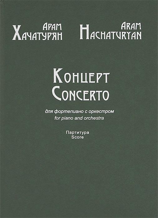 Арам Хачатурян Арам Хачатурян. Концерт для фортепиано с оркестром. Партитура эрнар ривера летельер фата моргана любви с оркестром