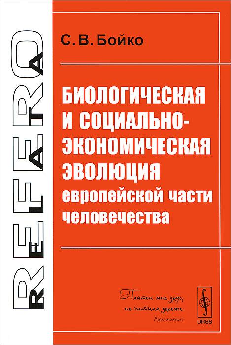 9785397031691 - С. В. Бойко: Биологическая и социально-экономическая эволюция европейской части человечества - Книга