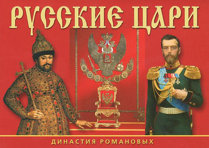 Династия Романовых. Русские цари/ The Romanovs. Russian Tsars (набор из 16 открыток)