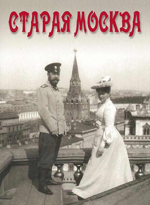 Старая Москва (набор из 16 открыток) даринчи набор открыток прованс