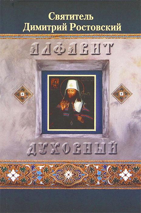 Святитель Димитрий Ростовский Алфавит духовный доброе слово алфавит духовный