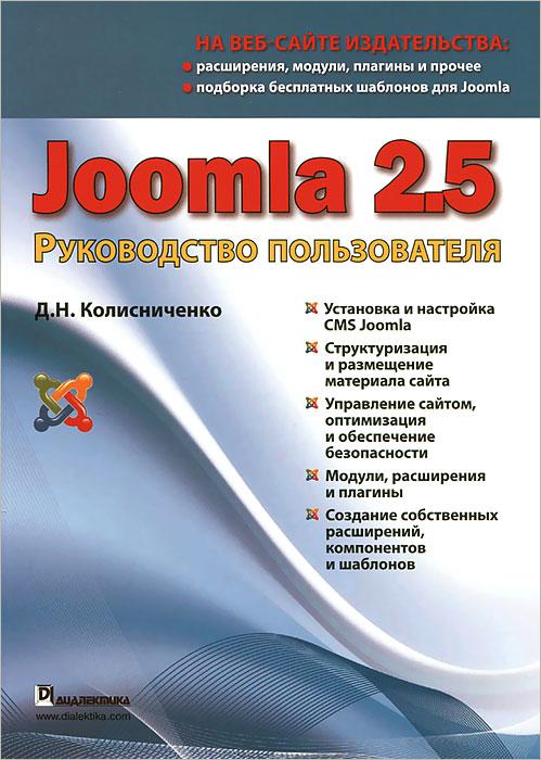 Д. Н. Колисниченко Joomla 2.5. Руководство пользователя