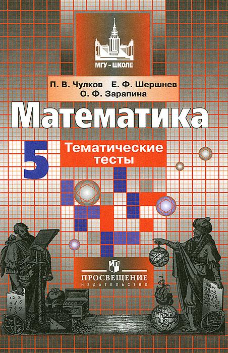 П. В. Чулков, Е. Ф. Шершнев, О. Ф. Зарапина Математика. 5 класс. Тематические тесты б м веретенников алгебра и теория чисел часть 1