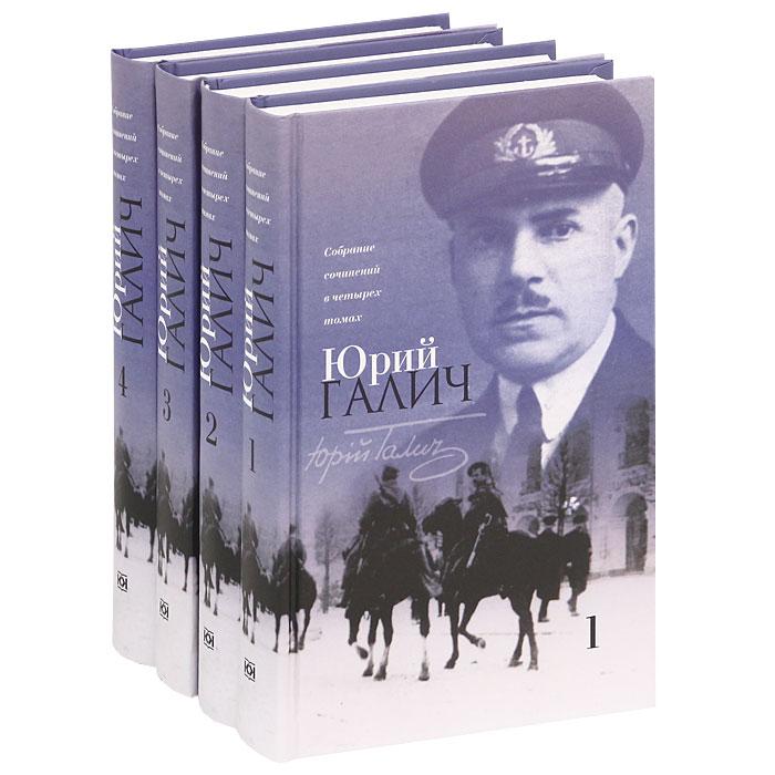 Zakazat.ru: Юрий Галич. Собрание сочинений (комплект из 4 книг). Юрий Галич