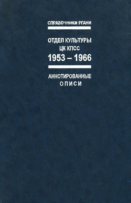 Отдел культуры ЦК КПСС. 1953-1966 гг. Аннотированные описи война в корее 1950 1953