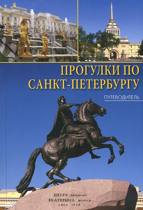Прогулки по Санкт-Петербургу гурко ю феофанова о находилки прогулки гуляем с детьми по петербургу