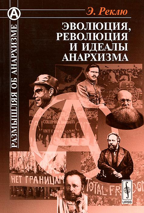 9785397030342 - Э. Реклю: Эволюция, революция и идеалы анархизма - Книга