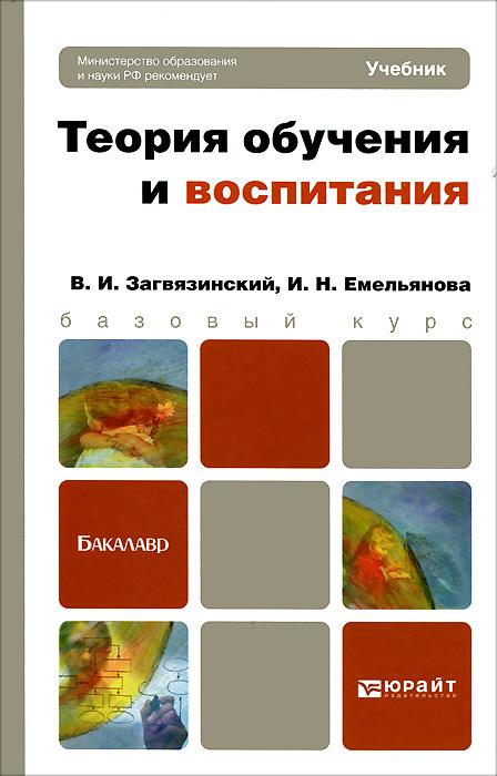 В. И. Загвязинский, И. Н. Емельянова Теория обучения и воспитания
