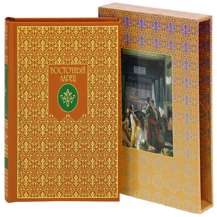 Восточный ларец. Стихи о Востоке (подарочное издание) книги белый город восточный ларец
