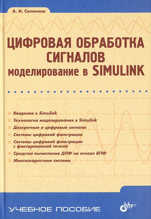А. И. Солонина Цифровая обработка сигналов. Моделирование в Simulink магазинникова а основы цифровой обработки сигналов учебное пособие