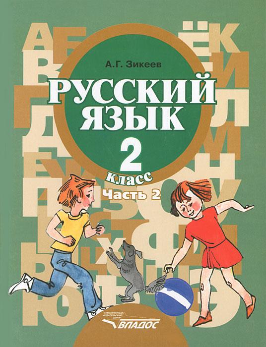 Русский язык. 2 класс. В 2 частях. Часть 2. А. Г. Зикеев